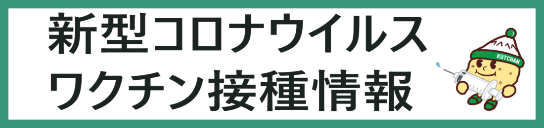 Kutchan, Niseko is encouraging COVID-19 vaccinations for its residents
